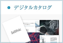 Zeomic digital catalogs