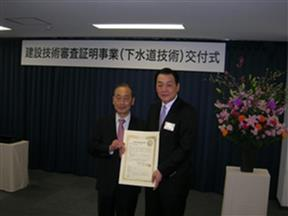 Certificate presented by Mr. Ishikawa, commissioner