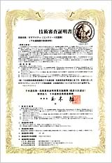 Certificate of examination as sewer technology